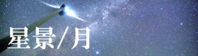 星、月のギャラリー