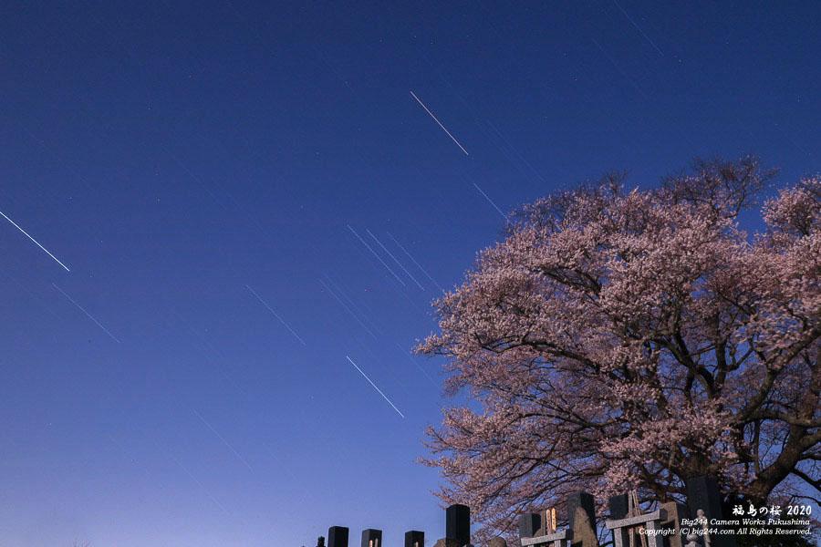2020-04-07_七草木桜の星景長時間露光02